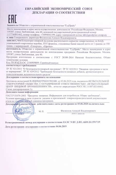 Гипертен сертификат соответствия