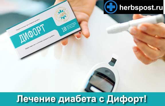 Дефорт купить в аптеке Свой медик