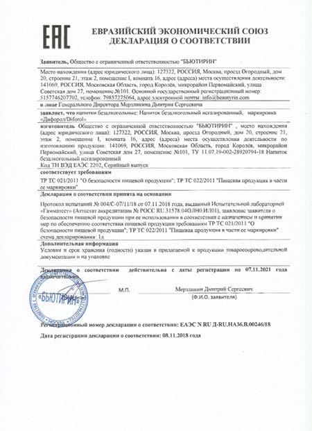 Дифорол сертификат соответствия