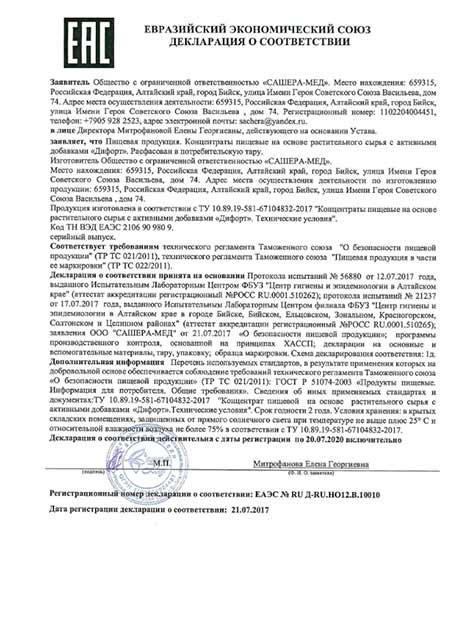 Дефорт сертификат соответствия на продукцию