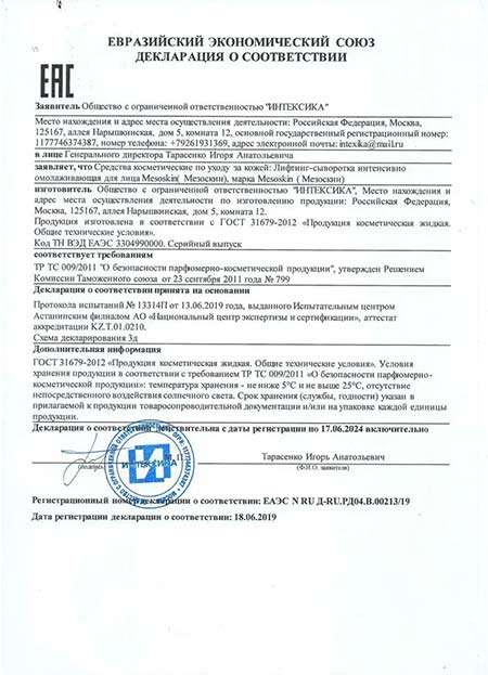 Мезоскин сертификат соответствия на продукцию