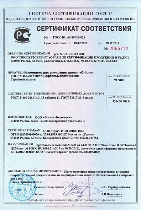 Орлиум сертификат соответствия на продукцию