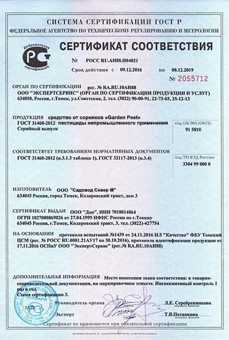 Garden Pest сертификат соответствия продукции