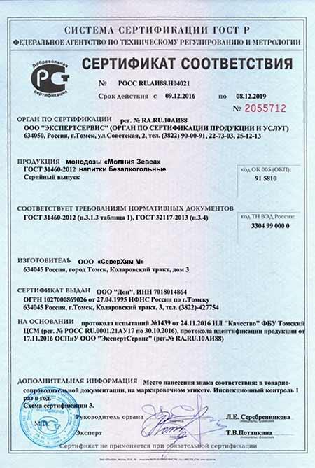 Молния Зевса сертификат соответствия на продукцию