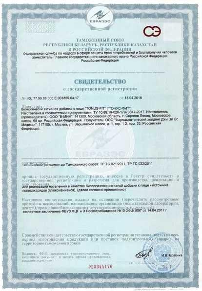 Тонус Фит сертификат соответствия