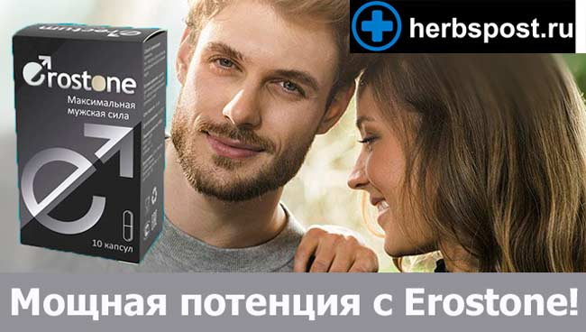 Erostone купить в аптеке