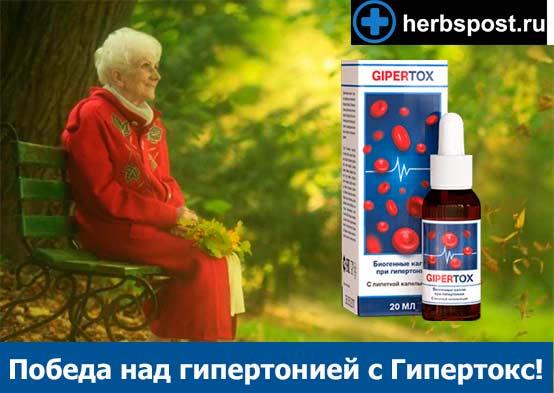 Гипертокс купить в аптеке