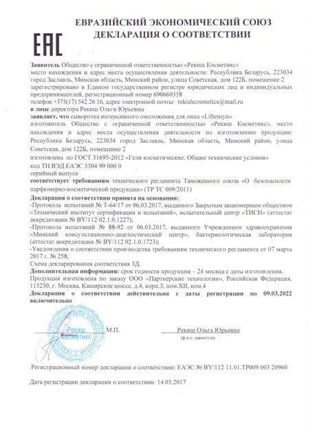 Лифтенсин сертификат соответствия