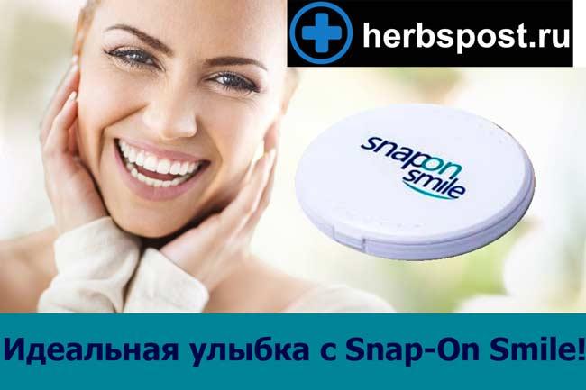 Snap-on Smile купить в аптеке