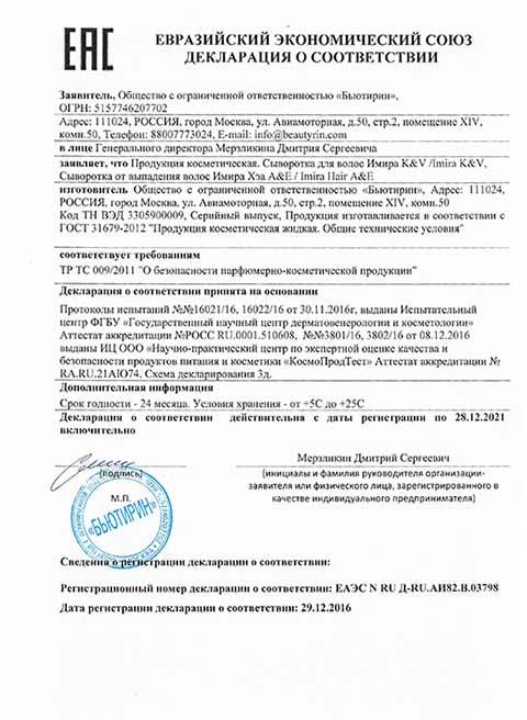 Имира сертификат соответствия