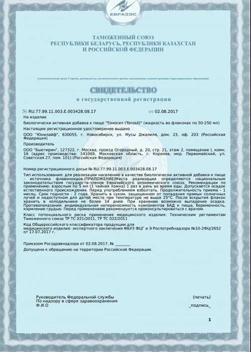 Тоносил сертификат соответствия