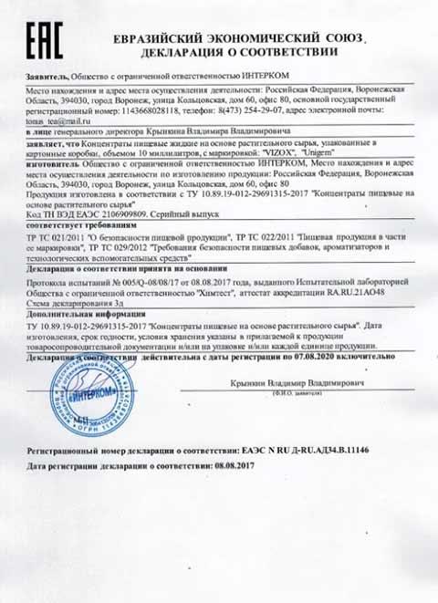 Vizox сертификат на продукцию