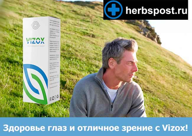 Vizox купить в аптеке