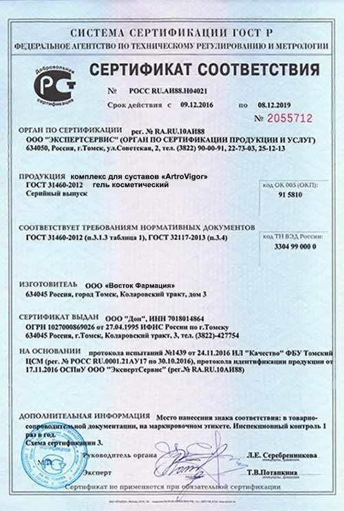 Сертификат соответствия ArtroVigor