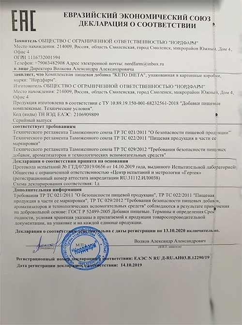 Сертификат соответствия КетоДиета
