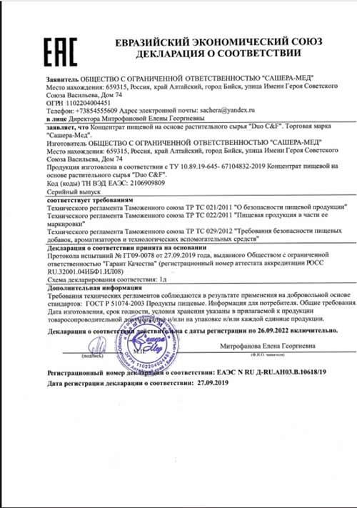 Сертификат соответствия DUO C F