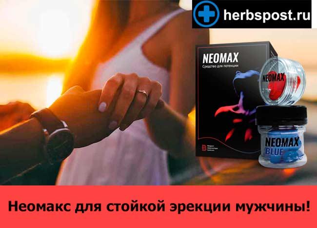 Неомакс купить в аптеке