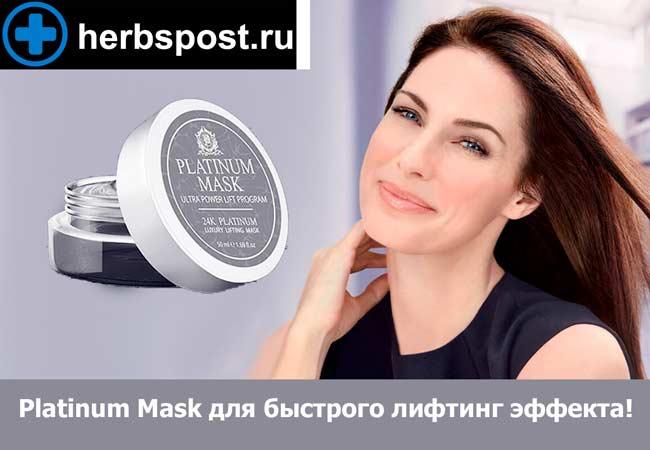 Platinum Mask купить в аптеке