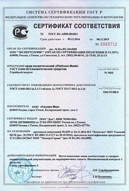 Сертификат соответствия Platinum Mask