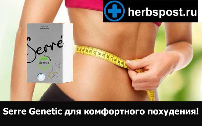 Serre Genetic купить в аптеке