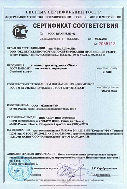 Сертификат соответствия Weex