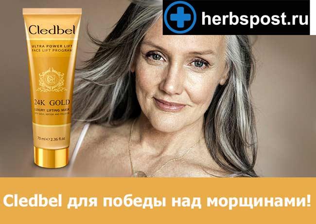 Cledbel Ultra Lift 24K Gold купить в аптеке
