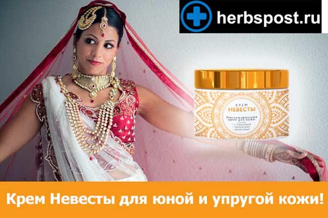 Крем Невесты купить в аптеке