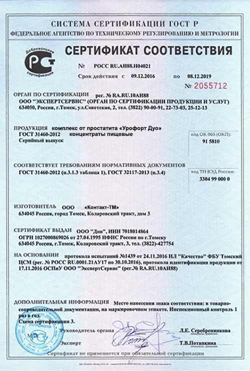 Сертификат соответствия Урофорт Дуо