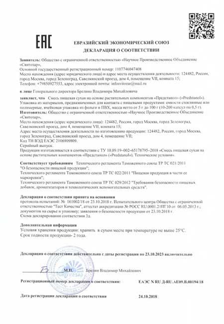 Сертификат соответствия Предстанол