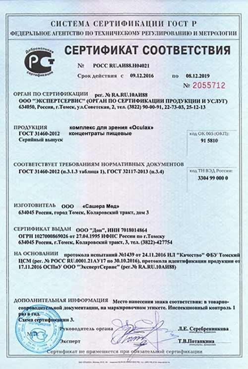 Сертификат соответствия Окулакс