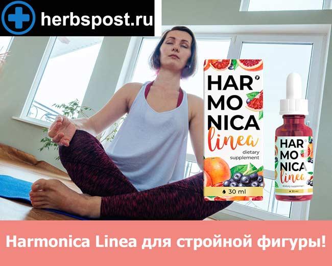 Harmonica Linea купить в аптеке