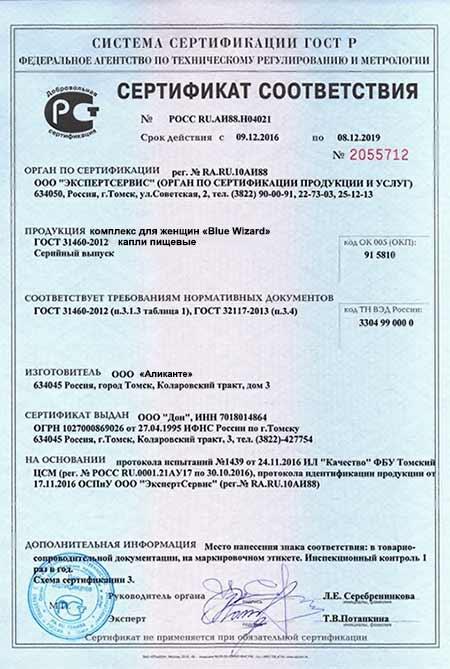 Blue Wizard сертификат соответствия