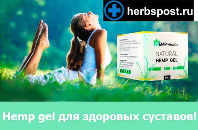Hemp gel купить в аптеке