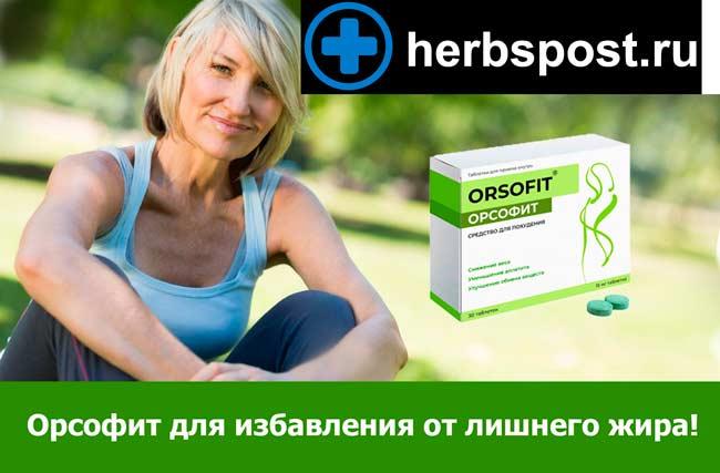 Орсофит купить в аптеке