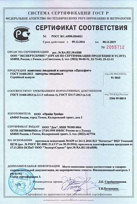 Орсофит сертификат на готовую продукцию