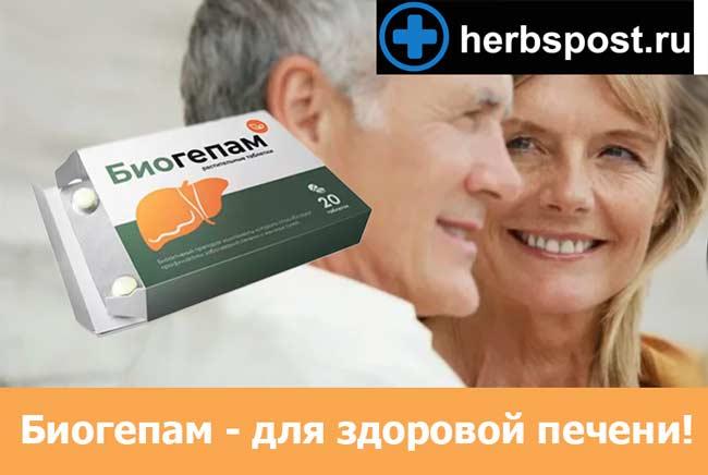 Биогепам купить в аптеке