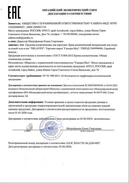 Крем Делавен документы сертификации