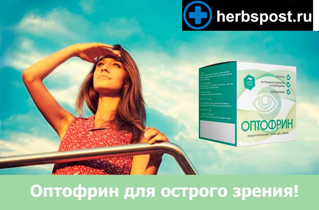 Оптофрин купить в аптеке