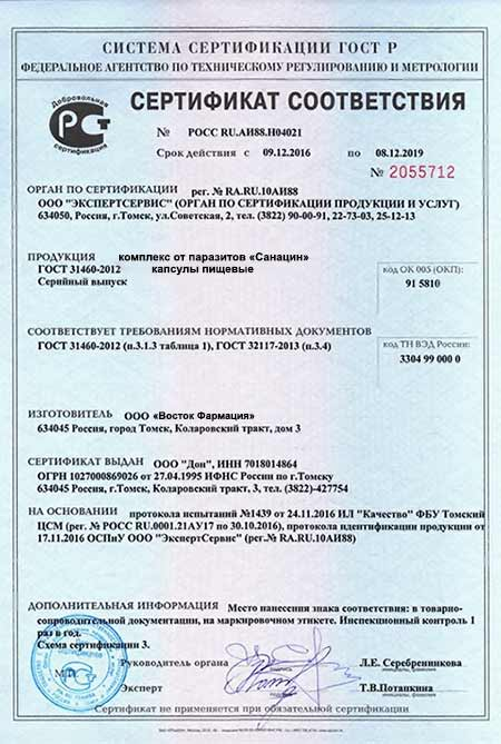 Санацин сертификат