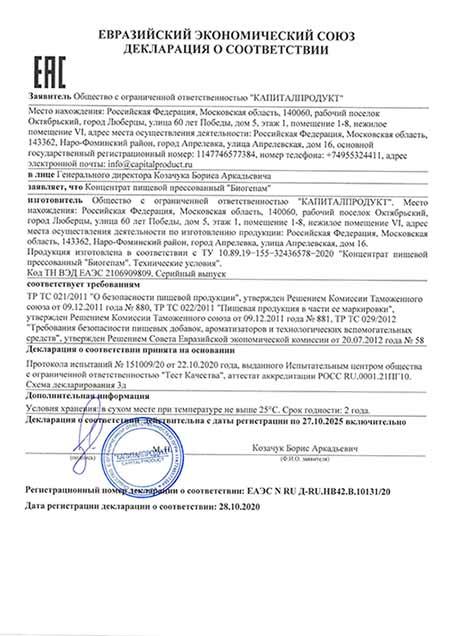 Биогепам сертификат декларация