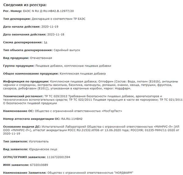 Оптофрин сертификат соответствия