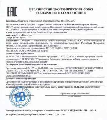 Виалекс для потенции сертификат